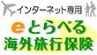 eとらべる海外旅行保険(特定手続用海外旅行保険)