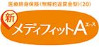 医療終身保険(無解約返戻金型)(20) 新メディフィットA(エース)