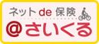 ネットde保険 @さいくる (GKケガの保険 パーソナル総合傷害保険(交通傷害型))