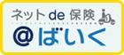 ネットde保険 @ばいく