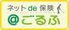 ネットde保険 @ごるふ(インターネット専用ゴルファー保険)