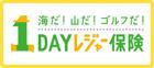1DAYレジャー保険(24時間単位型総合生活補償保険)