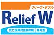 死亡保障付医療保険Relief W[リリーフ・ダブル]