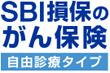 SBI損保のがん保険(自由診療タイプ)(がん治療費用保険)
