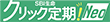 インターネット申込専用定期保険(無解約返戻金型) クリック定期!Neo
