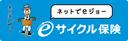 【eサイクル保険】